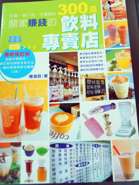 Open an Earn Money Beverage Shop (Chinese)