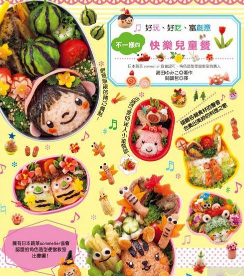 Different Happy Kids Bento