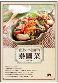 Fall in love with CC teacher's Thai food (Chinese n English)